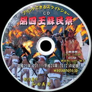【07】 CD写真集「胡四王蘇民祭」(スライドショー形式)|wada-photo