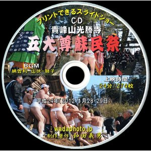 【08】 CD写真集「五大尊蘇民祭」(スライドショー形式)|wada-photo