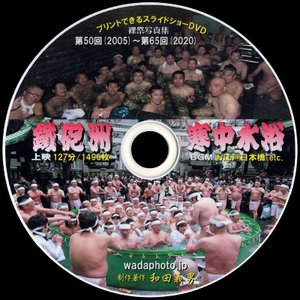 【09】 DVD写真集「鐵砲洲寒中水浴」(スライドショー形式)|wada-photo