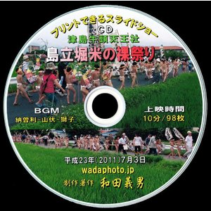 【19】 CD写真集「島立堀米の裸祭り」(スライドショー形式)|wada-photo