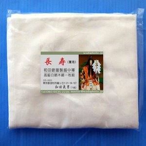 【1c】和田爺謹製越中褌「長寿」(夏用)高級白晒木綿 一枚組 wada-photo