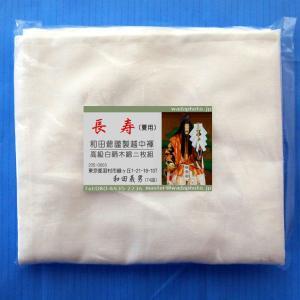 【1d】和田爺謹製越中褌「長寿」(夏用)高級白晒木綿 二枚組 wada-photo