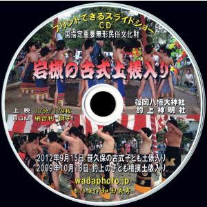 【20】 CD写真集「岩槻の古式土俵入り」(スライドショー形式)|wada-photo