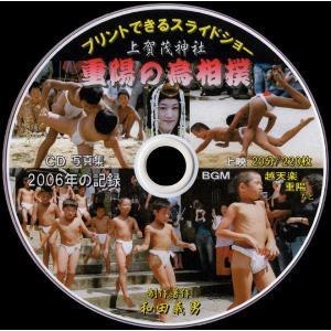 【28】 CD写真集「重陽の烏相撲」(スライドショー形式)|wada-photo