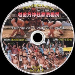 【34】DVD写真集「和田乃神社奉納相撲」(スライドショー形式)|wada-photo