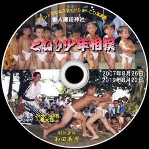 【51】 CD写真集「とねり少年相撲」(スライドショー形式)