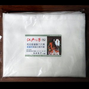 【6a】和田爺謹製前垂式六尺褌「江戸っ子」(Sサイズ)高級白晒木綿一枚組|wada-photo