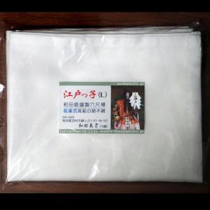 【6c】和田爺謹製前垂式六尺褌「江戸っ子」(Lサイズ)高級白晒木綿一枚組 wada-photo