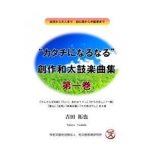 和太鼓の打ち方の教則本はあっても、和太鼓の曲ばかりを集めた楽譜集はなかなか見当たらないのが現実です。...