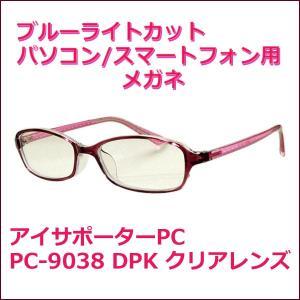 パソコン スマートフォン メガネ PC9038C DPK ブルーライトカット クリアレンズ wadamegane