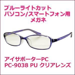 パソコン スマートフォン メガネ PC9038C PU ブルーライトカット クリアレンズ wadamegane