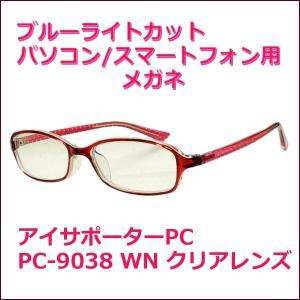 パソコン スマートフォン メガネ PC9038C WN ブルーライトカット クリアレンズ wadamegane