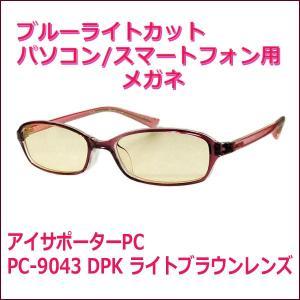 パソコン スマートフォン メガネ PC9038h DPK ブルーライトカット ライトブラウンレンズ wadamegane