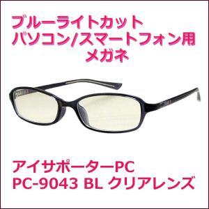 パソコン スマートフォン メガネ PC9038C BL ブルーライトカット クリアレンズ wadamegane