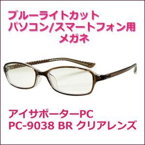 パソコン スマートフォン メガネ PC9038C BR ブルーライトカット クリアレンズ wadamegane