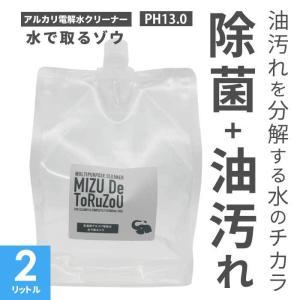 除菌もできる 「水で取るゾウ2Lパウチ」 PH13.0 アルカリ電解水 除菌 消臭