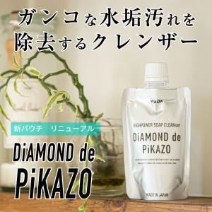 水あか取り クレンザー ダイヤでピカゾー アルミパウチ(150g×1個) 水あか 湯垢 ダイヤモンド...