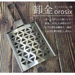 おろし金 おろし器 OROSIX オロシックス 食洗器対応 オールステンレス製(ネコポス便、代引きは宅配便に変更) wadashouten