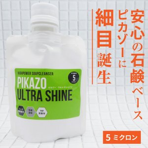 ピカゾー ウルトラシャイン(5ミクロン)