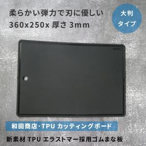 まな板 TPU 曲がるゴムまな板 和田商店のカッティングボード(TPU新素材)