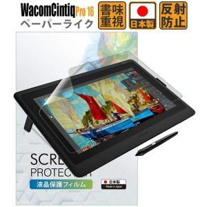 Wacom Cintiq Pro 16 フィルム ペーパーライク DTH-1620/K0 ワコム ペ...