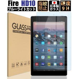 Fire HD 10 ブルーライトカット ガラスフィルム 保護フィルム 硬度9H 0.3mm 日本製...