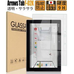 Arrows Tab F-02K 保護フィルム ガラスフィルム 強化ガラス フィルム 透明 硬度9H...