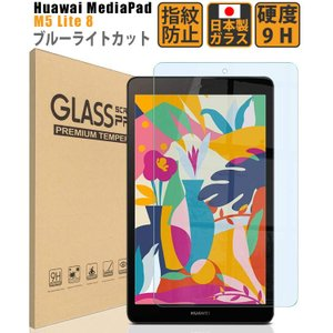 Huawei MediaPad M5 Lite 8 フィルム ブルーライトカット ガラスフィルム 強...