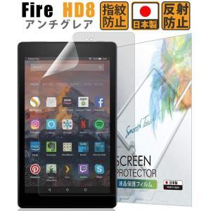 Fire HD 8 フィルム 液晶保護フィルム (2019 キッズモデル) (2018/2017/2...