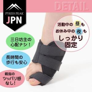 外反母趾 サポーター 対策 両足セット 矯正 矯正ベルト 足の痛み サポート 簡単装着 保証付 送料...
