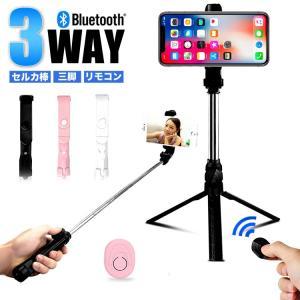自撮り棒 セルカ棒 じどり棒 三脚付き コンパクト  Bluetooth リモコン付き ワイヤレス ...