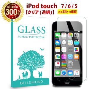 iPod touch 5 / 6 / 7 透明 ガラスフィルム 強化ガラス 保護フィルム フィルム ...