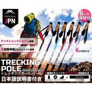 トレッキングポール 2本セット 軽量【SALE】伸縮式 ラバーキャップ ケース 登山ストック 登山スティック 登山杖ステッキ ストック 登山 杖 送料無料 定形外の画像