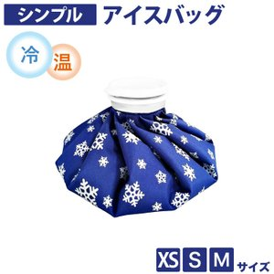 ■商品名 アイスバッグ(氷のう)  ■サイズ S/M  ■内容 氷と冷水で簡単にアイシング(冷やす)...