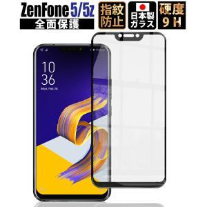 ZenFone5z フィルム ガラスフィルム 全面 ZenFone5 フィルム ガラスフィルム ガラ...