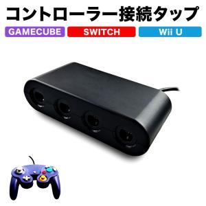 【SALE】Switch ゲームキューブコントローラー 接続タップ  Switch スイッチ コント...