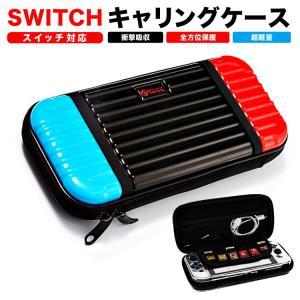 ■商品名 ニンテンドースイッチ キャリングケース Nintendo Switch ケース  ■対応機...