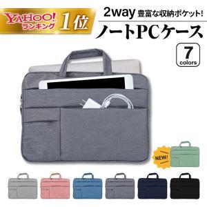 【あすつく】ノートパソコン ケース ノートパソコンケース パソコンケース ノートPC バッグ PCバ...