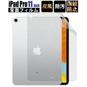 iPad Pro 11 インチ 背面 フィルム 全面【手触り良好 汚れ防止コーティング加工 革風】S...