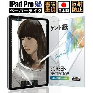■商品名 iPad Pro 12.9 保護フィルム 保護 フィルム ペーパーライク アンチグレア 非...