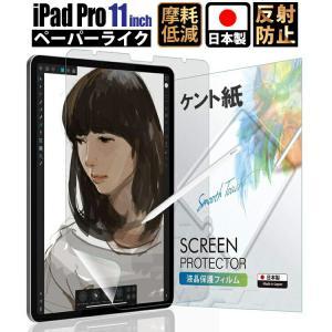 ■商品名: iPad Pro 11インチ 保護フィルム ペーパーライク iPad 11 ペーパーライ...