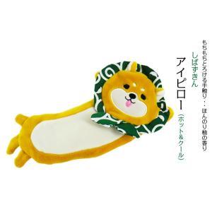 アイピロー アイマスクほんやら堂  柴ずきんアイピロー HOT&COOL 柴ずきん 柚の香り リラク...