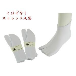 足袋 ストレッチ足袋 ガクヤ M LL  ストレッチ がくや たび Mサイズ LLサイズ 足袋カバー 白足袋 こはぜ無し 和装足袋 着物 きもの 和装小物 着物小物 送料無料|waen0707