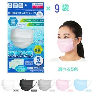 接触冷感 不織布マスク 9袋セット 1袋同色5枚入り 選べる5色 冷感ひんやりマスク 使い切りタイプマスク レーヨン生地使用 |waen0707