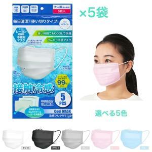 接触冷感 不織布マスク 5袋セット 1袋同色5枚入り 選べる5色 冷感ひんやりマスク 使い切りタイプマスク レーヨン生地使用 |waen0707