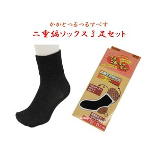 ソックス 冬 靴下 おやすみ靴下 かかとつるつるソックス 足袋 あったかたび 3足セット 絹足袋 二重編 そっくす ソックス3足セット くつした 送料無料|waen0707
