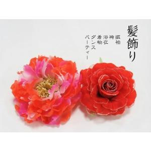 振袖 髪飾り 成人式用髪飾り 花 飾り  赤 コーム  かんざし コサージュ ピン 赤花 ヘアアクセサリー 成人式 七五三 卒業式 結婚式 婚礼 花 フラワー 和装 小物|waen0707