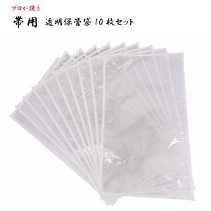 帯袋 10枚 プロが使う帯袋 業務用 業者用 業者向け 帯収納袋 帯保管袋 着物収納 帯用 透明袋 着物保存 着物保管 きもの 着物小物 帯 袋帯 送料無料 waen0707