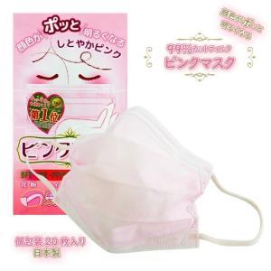 ピンクマスク しとやかピンク 20枚 20枚入り×1個 ピンク 個包装マスク 99%カットフィルター 小さめサイズ  日本製 全国マスク工業会 会員 JHPIA|waen0707