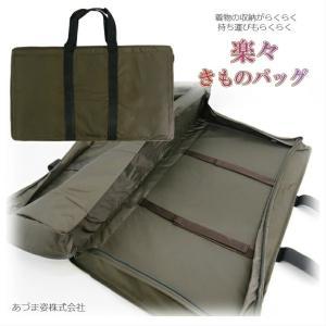 着物バッグ あづま姿 楽々きものバッグ らくらく着物バッグ 軽量バッグ 大容量 防水加工 着物収納 帯収納 和装小物 持ち運び 和装バッグ収納 waen0707
